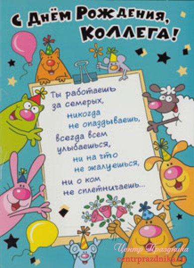 Поздравления с днем рождения коллеге по работе открытка