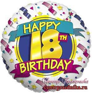 Сценарий дня рождения 18 лет - День непослушания