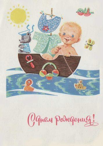 Советские открытки с днём рождения