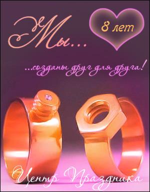 Поздравление с днём свадьбы 8 лет своими словами 68