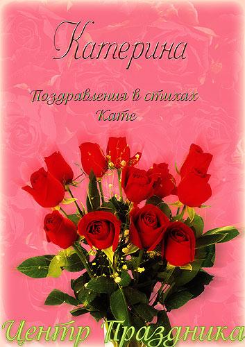 С днем рождения поздравления с днем