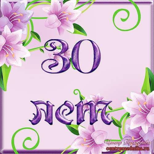 Поздравления 30 лет сестре 14