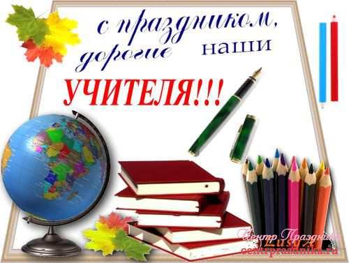 открытки с днем учителя коллегам картинки