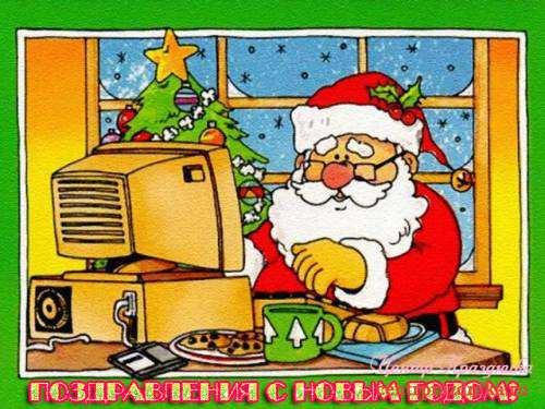 Компьютер новый год открытки с