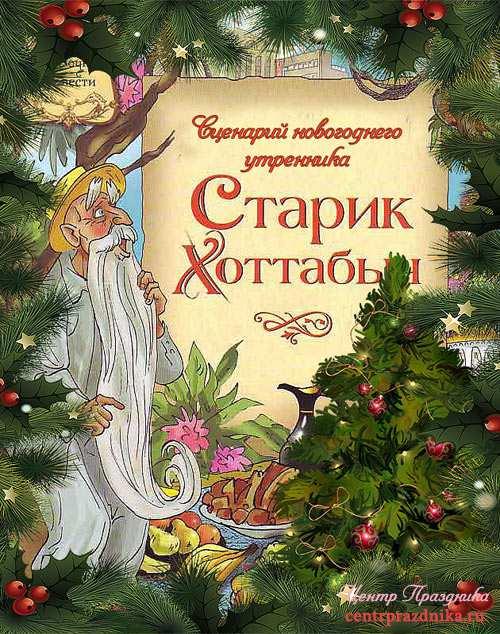 Прикольные сценарии новогоднего праздника