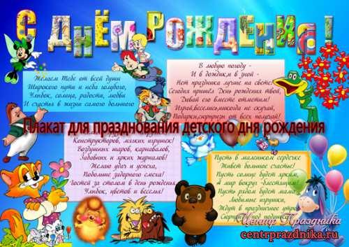 Яркий плакат на день рождения детей