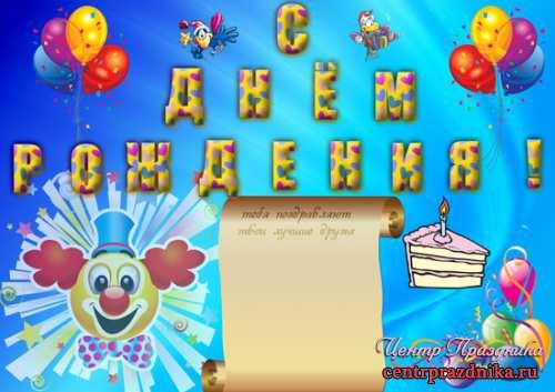 Плакат, сделанный своими руками на день рождения