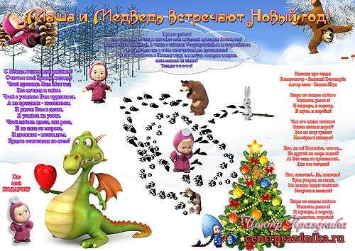 Детская стенгазета для поздравления новый год