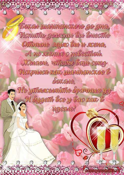 Плакаты на свадьбу для невесты