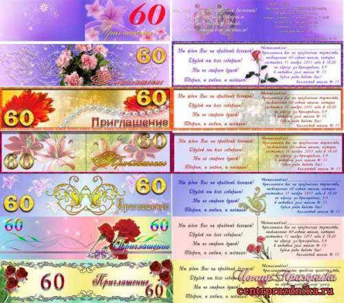Приглашение на юбилей 60 лет (много вариантов)