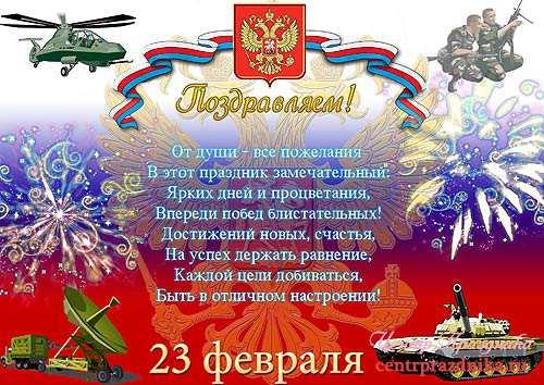Плакат на 23 февраля поздравляем поздравления приглашения