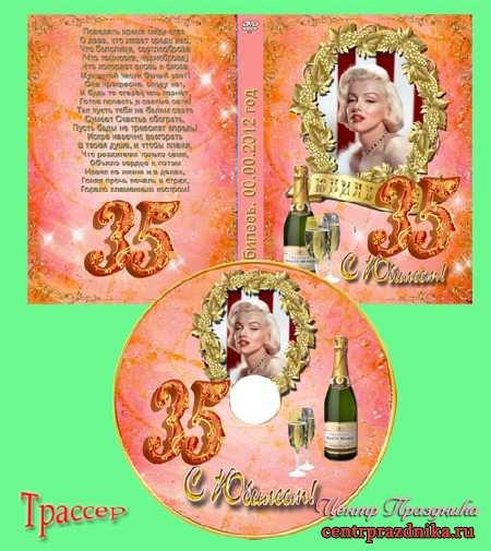 Обложка DVD и задувка на диск для женщин – Юбилей (20-95 лет)