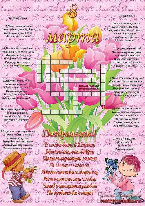 Для детей 8 марта кроссворд для детей с