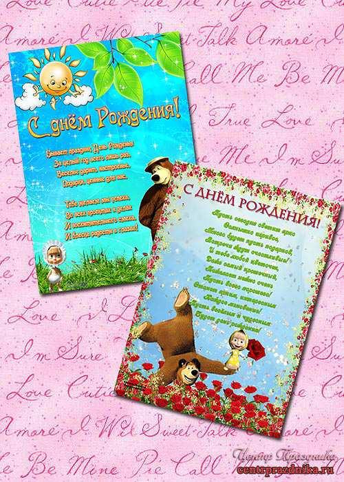 Плакаты на день рождения - Маша и медведь поздравляют с днем рождения.