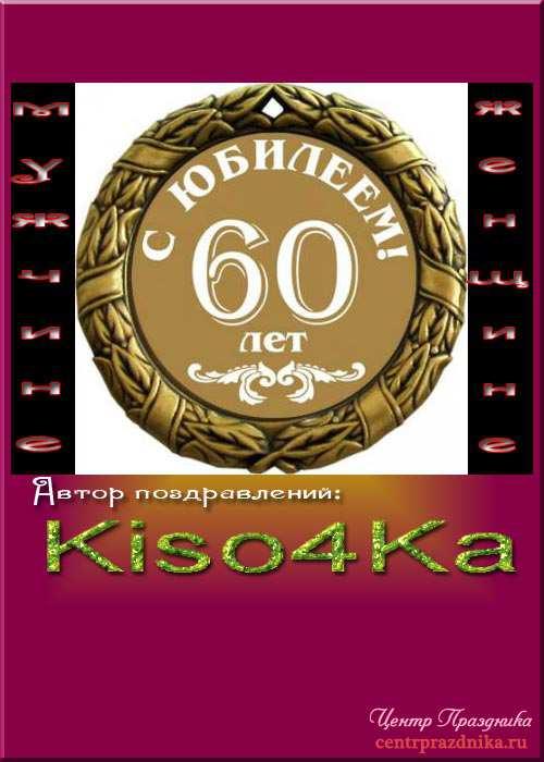 На сайте центр праздника появились поздравления с юбилеем 60 лет. Эти