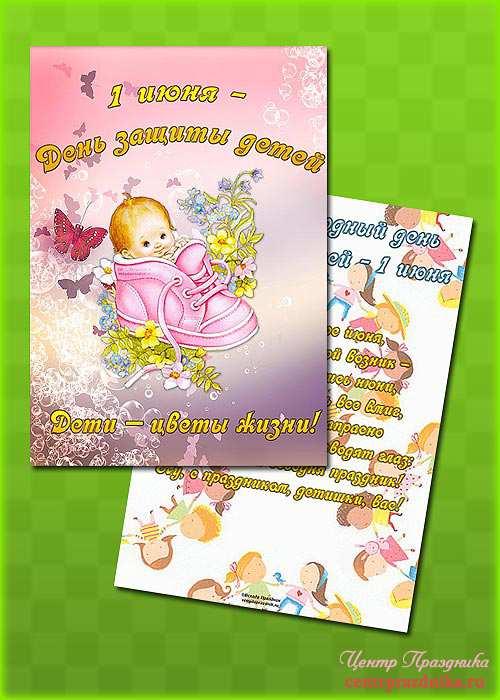 Lt b gt плакаты lt b gt на lt b gt день lt b gt защиты детей