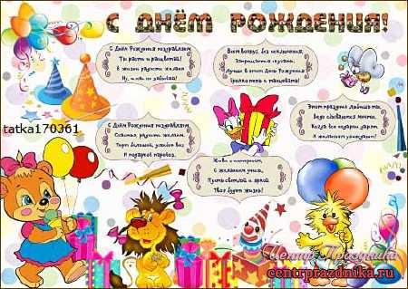 Плакат на день рождения детям