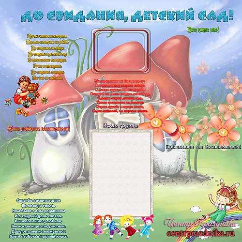 Детские пригласительные открытки ко дню рождения