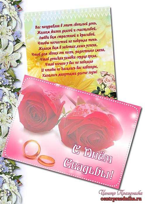Свадебные плакаты – С днем свадьбы