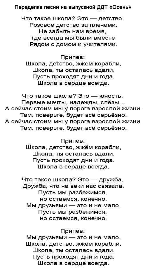 ПЕСНЯ-ПЕРЕДЕЛКА О ШКОЛЕ НА МОТИВ ГРУППЫ ДДТ ОСЕНЬ СКАЧАТЬ БЕСПЛАТНО