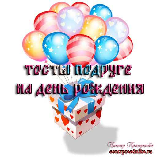 Поздравления тосты в день рождения подруги