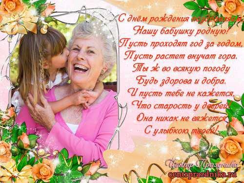 Поздравление бабушке с днем рождения от всей семьи