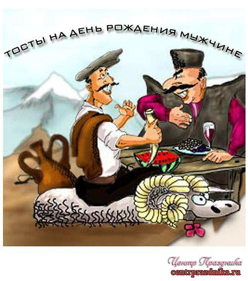 Поздравления на день рождения на лезгинском языке