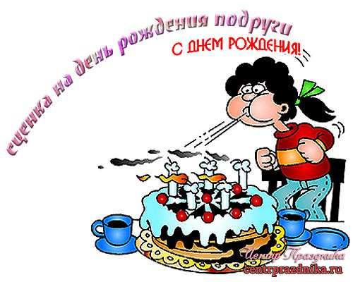 Сценка на день рождения подруги