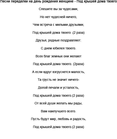 Поздравления с днём рождения от лещенко 49