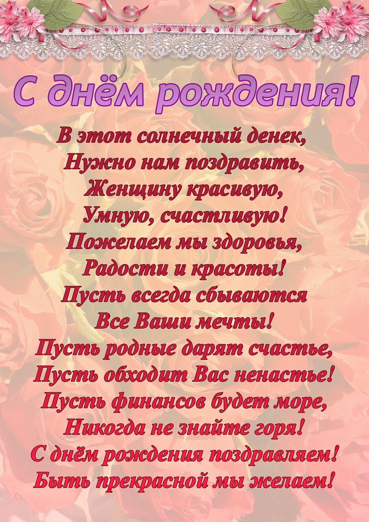 Поздравления с днем рождения стих женщине