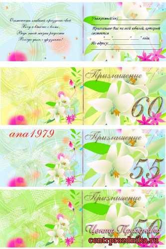 Приглашение на юбилей - Белые лилии
