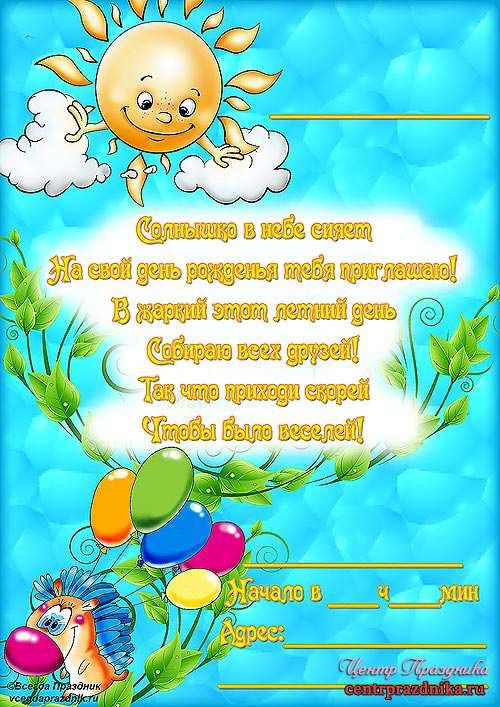 Приглашение на день рождения летом