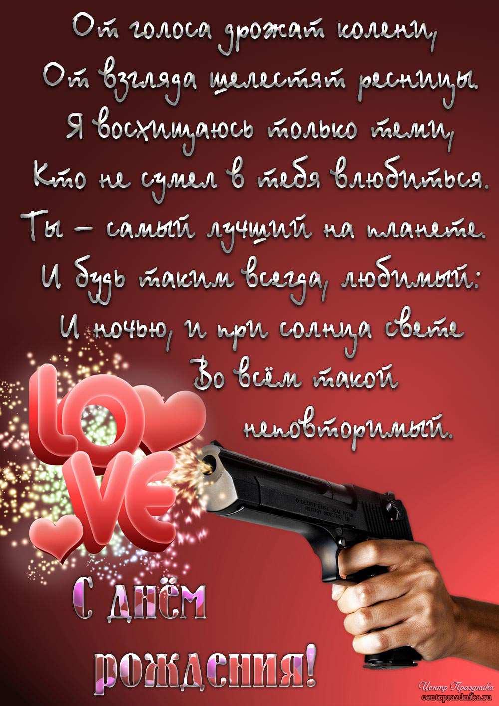 Романтическое поздравление мужу от жены