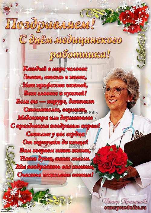http://centrprazdnika.ru/uploads/posts/2012-06/1338965823_den-medrabotnika.jpg
