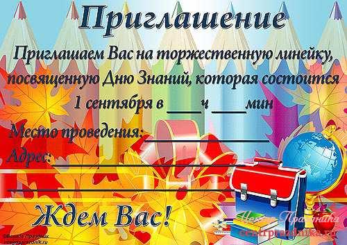 Приглашение на линейку 1 сентября
