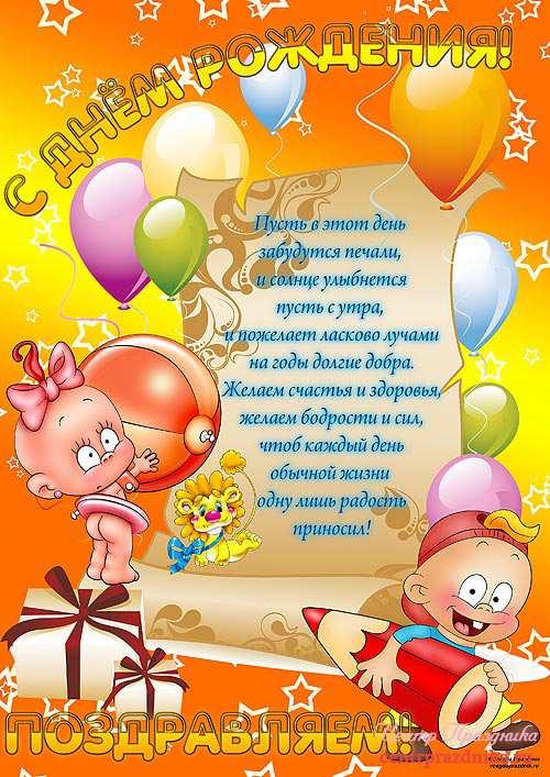 Поздравление с днем рождения дитя