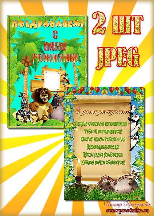 Плакаты на день рождения - Мадагаскар