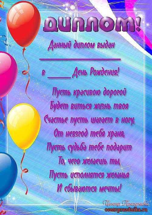 Диплом на день рождения для детей