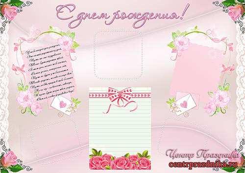 """Стенгазета """"С Днем рождения """" бесплатно распечатать и без регистрации"""