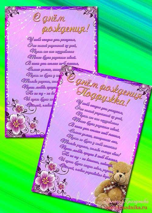 Плакат на день рождения подруге