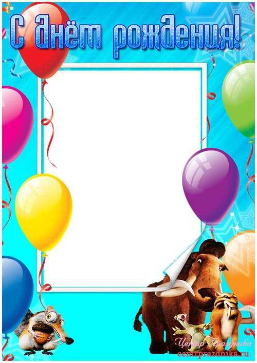 Шаблон с днем рождения для ребенка
