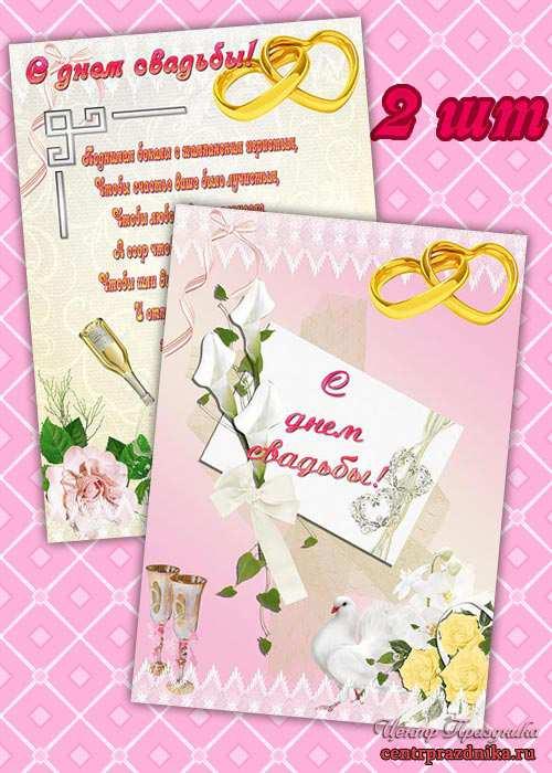 Плакаты на свадьбу – Белый цвет для молодых