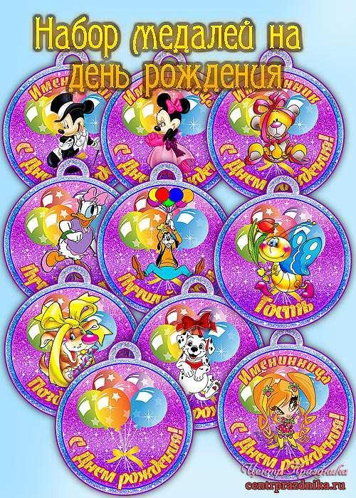 Медали на день рождения - Именинники