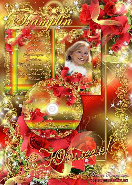 Сборник для Юбиляра - DVD обложка, DVD диск, Рамка – Желаем вам счастья земного в Ваш Юбилей