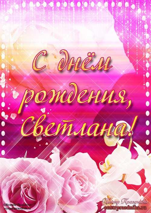 http://centrprazdnika.ru/uploads/posts/2012-07/thumbs/1341941698_svetlane.jpg