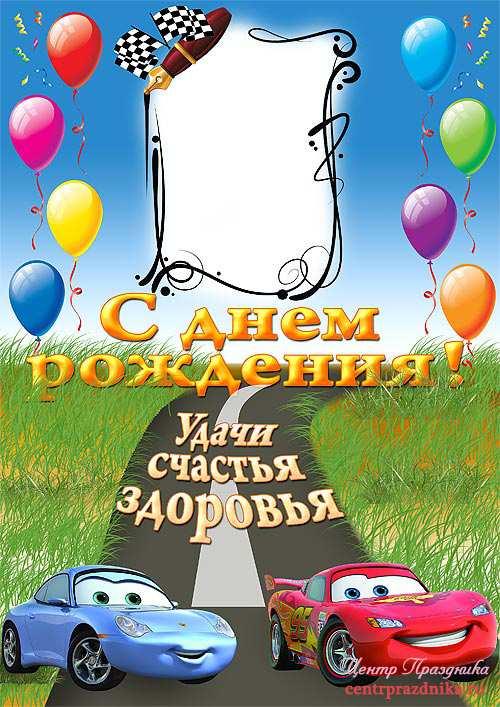 Плакат на день рождения – Тачки