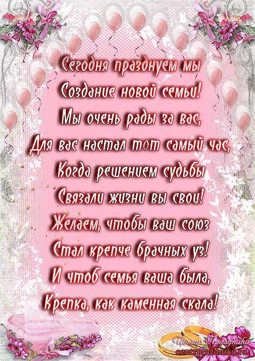 Поздравления к свадьбе на русском языке