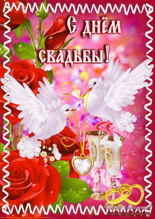 Свадебные плакаты – Кольца, голуби, бокалы