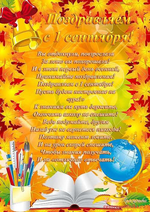 Поздравительная открытка к 1 сентября в доу 79