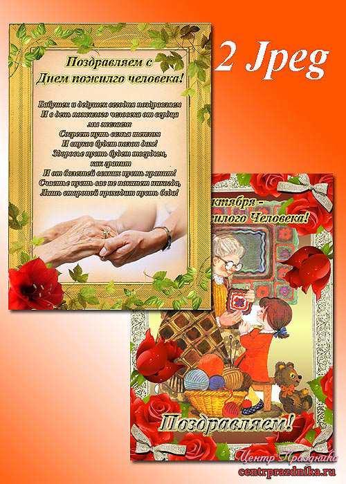 открытки пожилым: